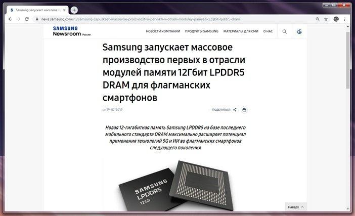 Оперативная память LPDDR5 дебютирует в Galaxy S20