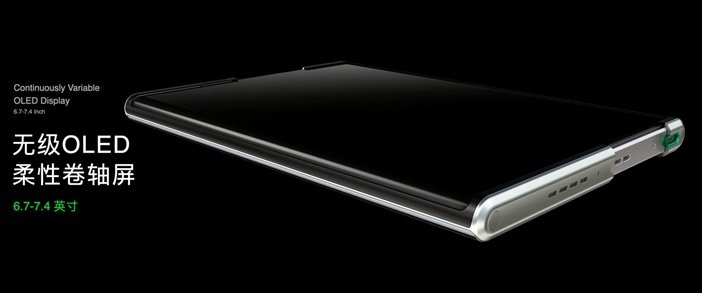Растягивающийся дисплей Oppo X 2021