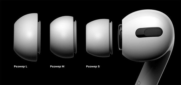 Три сменных размера AirPods Pro