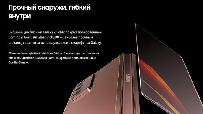Samsung на официальном сайте называет Glass Victus наиболее прочным защитным стеклом