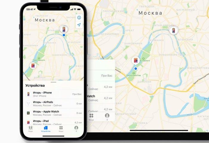 Приложение Apple Локатор