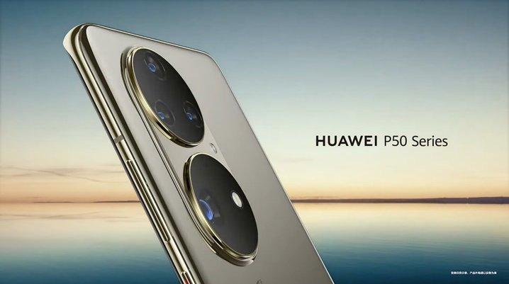 Камеры Huawei P50 и P50 Pro: новые жертвы санкций?